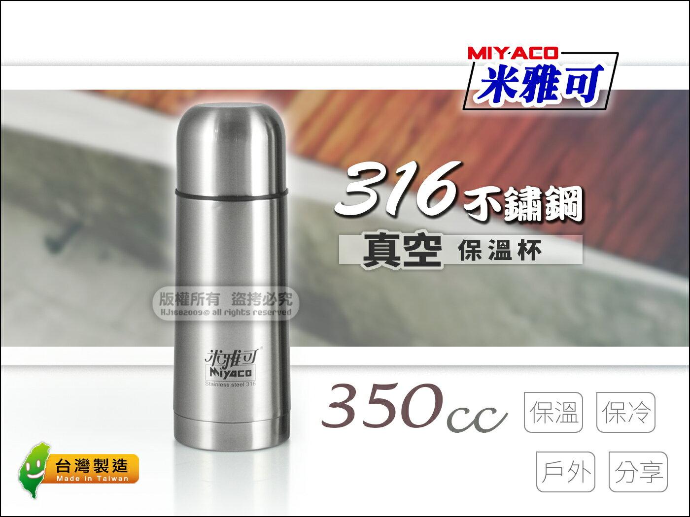 快樂屋♪ 米雅可 7481 經典316不鏽鋼 真空保溫杯 350cc 【通過SGS檢測】咖啡杯 台灣製