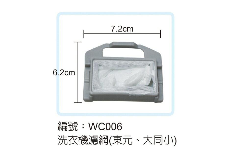 *好管家*WC006洗衣機濾網(東元.大同小) 濾網