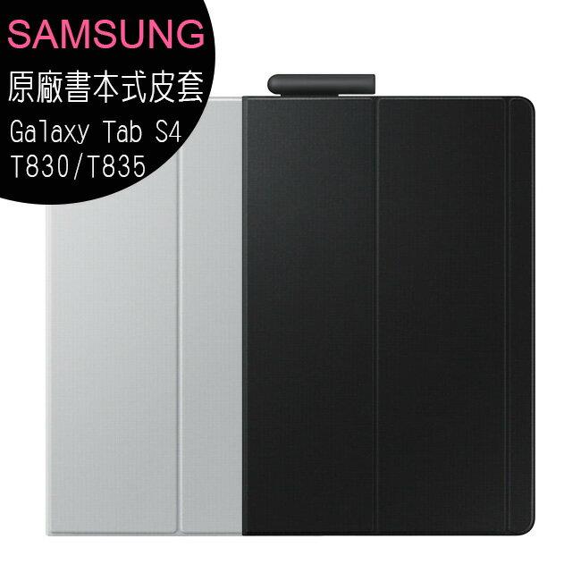 SAMSUNG Galaxy Tab S4 T830/T835-10.5吋平板-原廠書本式皮套