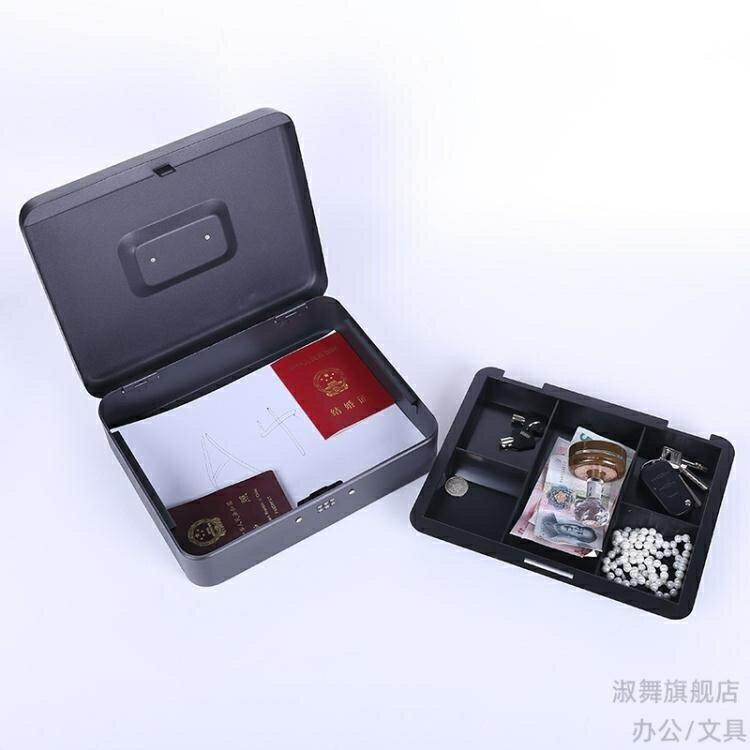 【八折】快速出貨 保險箱3c家用小型防盜辦公保險櫃全鋼手提密碼盒保管箱迷你夾萬箱