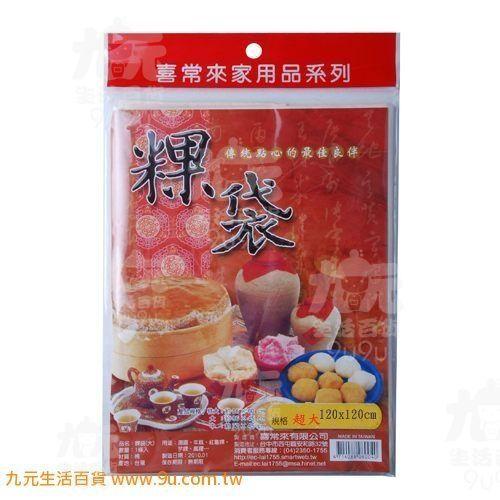 【九元生活百貨】喜常來粿袋-超大粿袋
