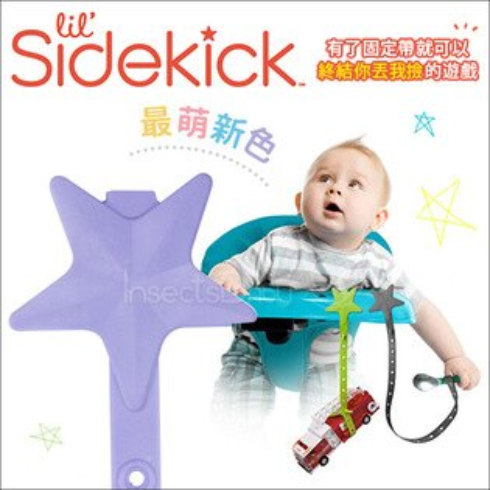 ✿蟲寶寶✿【美國LilSidekick】熱銷現貨!多功能防掉帶防落帶水杯帶玩具帶固齒防掉玩具固定帶薰衣草紫