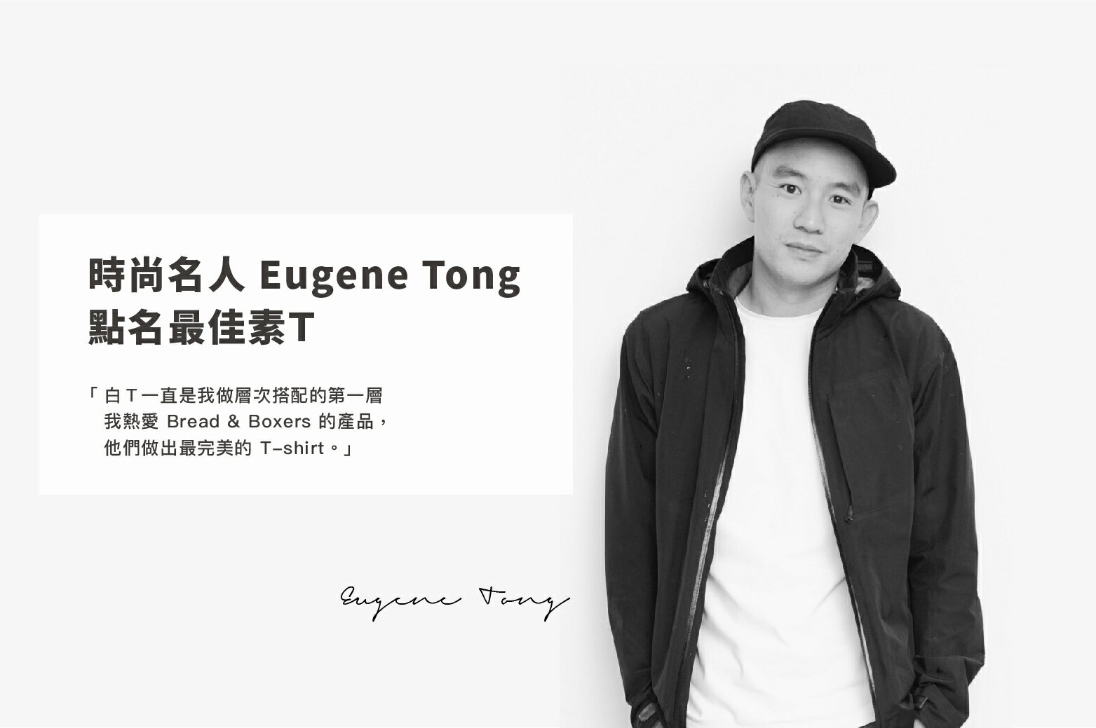 Bread & Boxers Crew Neck Relaxed長袖 北歐時尚素Tee Eugene Tong著用有機棉不收邊 6