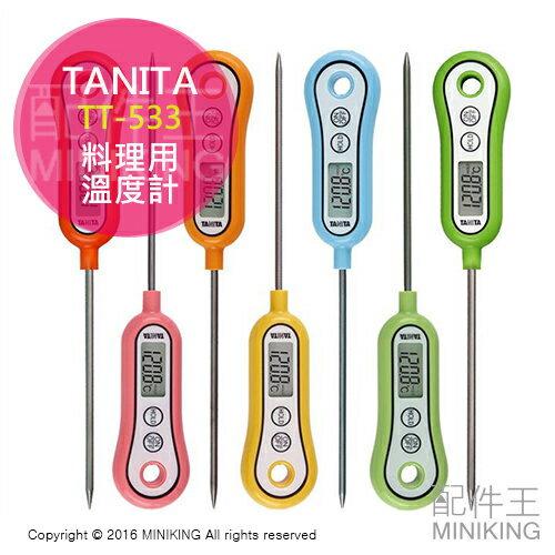 【配件王】日本代購 TANITA TT-533 料理用溫度計 ?度計 烹飪用 數字溫度計 隨機出貨