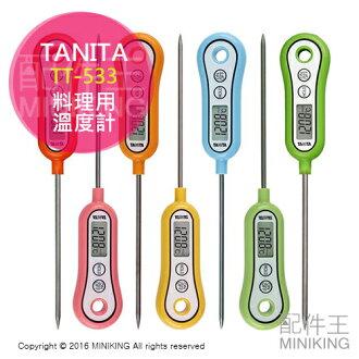 【配件王】日本代購 TANITA TT-533 料理用溫度計 温度計 烹飪用 數字溫度計 隨機出貨