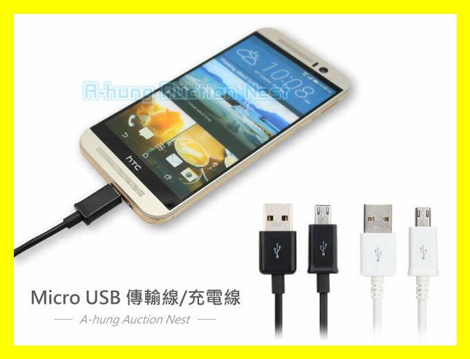 【A-HUNG】加長加粗款 Micro USB 手機 平板 充電線 傳輸線 M8 Z3+ Note 4 小米 行動電源