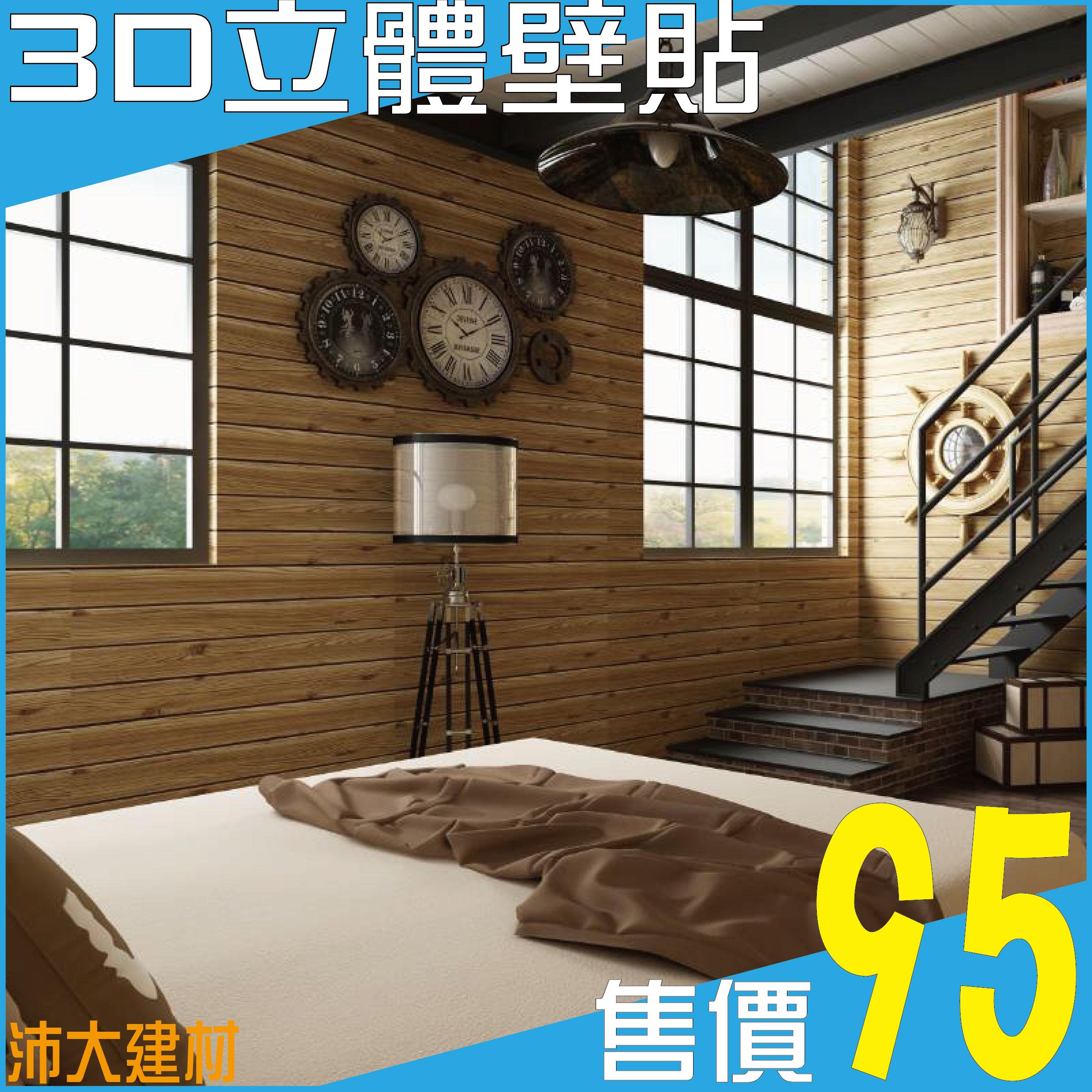 《沛大建材》 $95 木紋壁貼 3D立體木紋壁貼 立體壁貼 DIY 壁紙 泡棉 隔音 防撞 防水【B53】