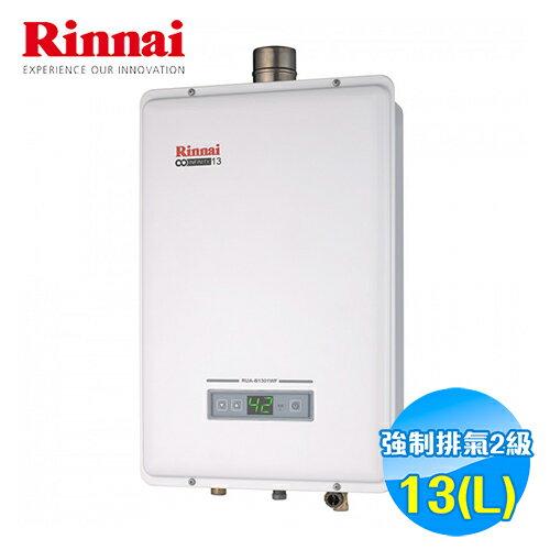 林內 Rinnai 13公升屋內型強排熱水器 RUA-B1301WF