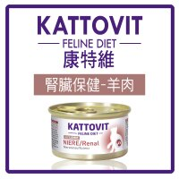 寵物用品KATTOVIT 康特維 德國貓咪處方罐 腎臟保健 羊肉85g (B712A01)  好窩生活節。就在力奇寵物網路商店寵物用品
