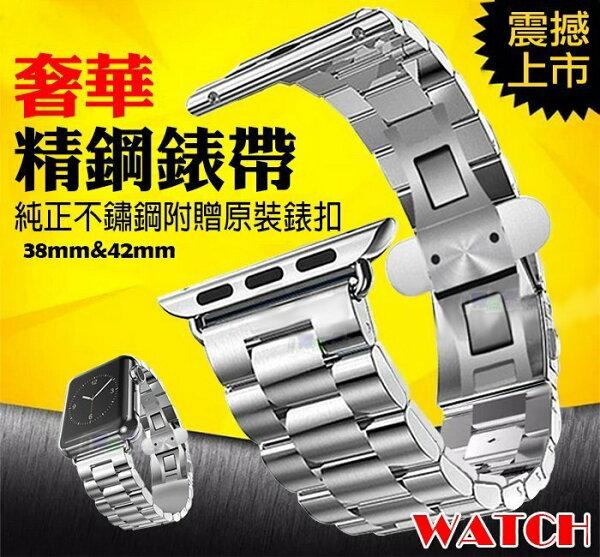 翔盛商城:優質不鏽鋼AppleWatch錶帶三珠款iwatch42mm38mm智慧智能手錶贈9H鋼化玻璃貼
