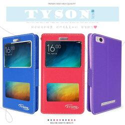 Xiaomi 小米手機 4i   尊系列 雙視窗皮套/保護套/手機套/保護手機/免掀蓋接聽/軟殼