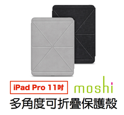 Moshi VersaCover for iPad Pro 11 吋 多角度前後保護套