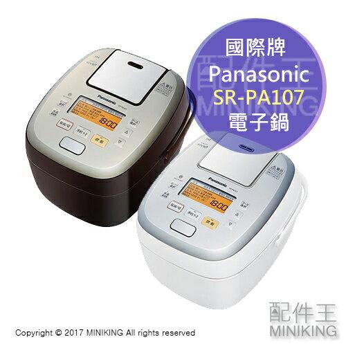 【配件王】日本代購日本製Panasonic國際牌SR-PA107電鍋電子鍋6人份炭炊釜壓力IH炊飯器勝SR-PA106