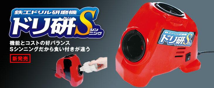 NISHIGAKI西垣牌N-877研磨鑽頭機