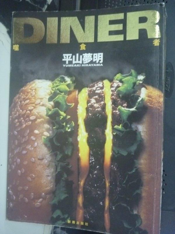 ~書寶 書T5/翻譯小說_IEF~DINER:噬食者_李思嫺 平山夢明