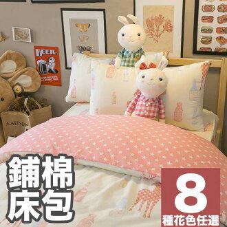 北歐風 雙人加大鋪棉床包雙人被套組 舒適春夏磨毛布 台灣製造