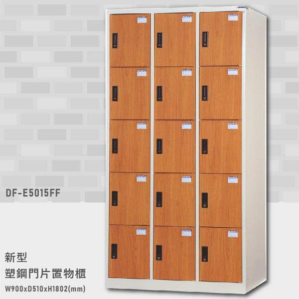 台灣品牌首選~【大富】DF-E5015FF新型塑鋼門片置物櫃置物櫃(木紋)收納櫃鑰匙櫃學校宿舍台灣製造