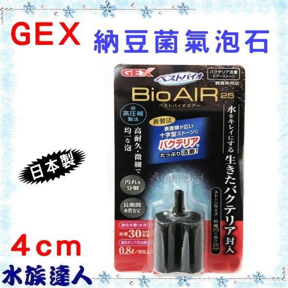 推薦【水族達人】日本GEX五味《納豆菌氣泡石 25 (4cm)》日本製 氣泡細 溶氧效果好 ☆打氣馬達的好幫手☆