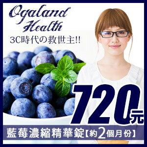歐格蘭德日本保健食品:藍莓藍莓錠【共2個月份】日本進口保健食品