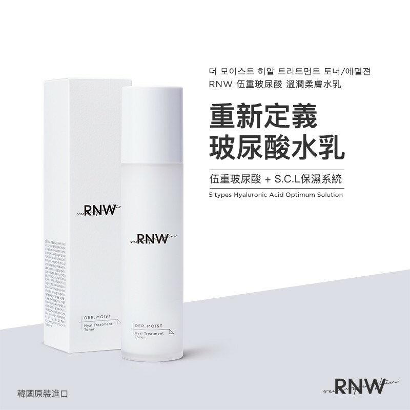 韓國 RNW 如薇 五重玻尿酸 溫潤保濕化妝水/乳液 125ml
