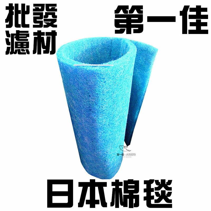 [第一佳 水族寵物] 批發濾材[日本棉毯-特級]生化過濾網 塑膠網 耐酸鹼樹脂濾網 生化過濾棉 生化氈(過濾效果佳、易清洗
