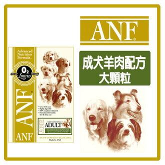 【購物月】ANF 愛恩富 成犬羊肉(大顆粒)-15kg-特價1580元(A071E16)