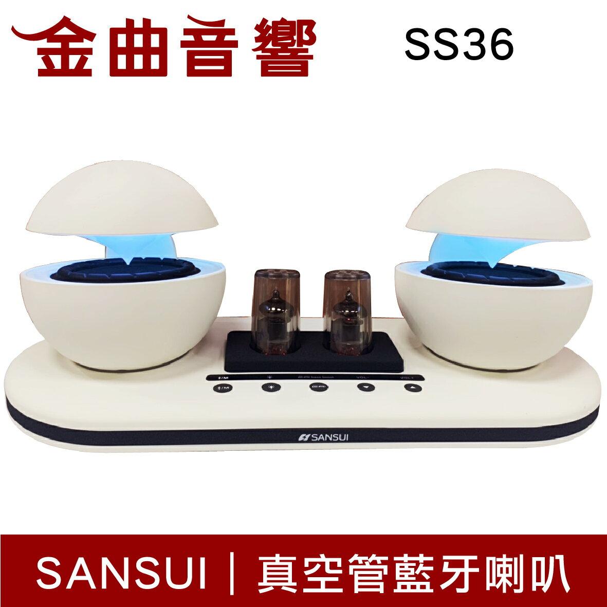 SANSUI SS36 真空管 藍牙 喇叭 | 金曲音響