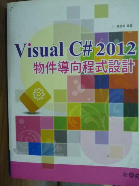 【書寶二手書T1/大學資訊_QFB】Visual C# 2012物件導向程式設計_黃聰明_有光碟