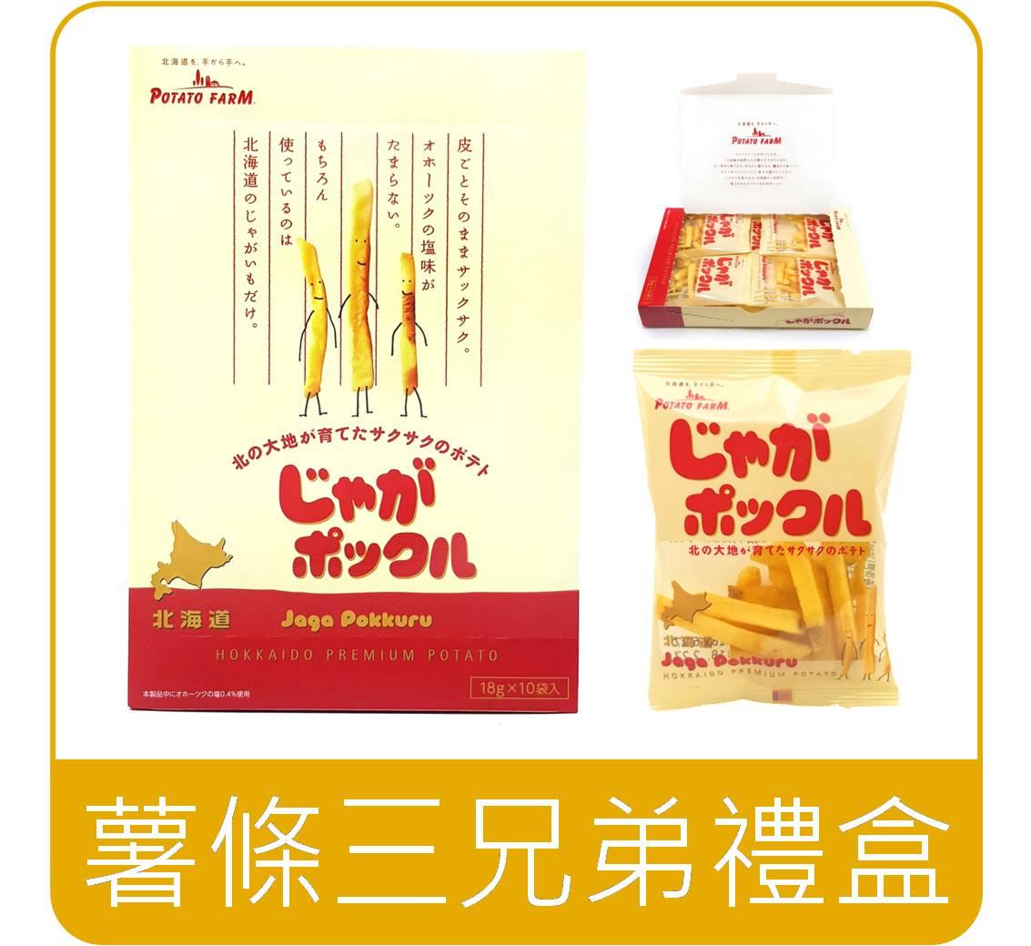 《Chara 微百貨》 限時特賣 日本 加樂比 北海道 Calbee 薯條 三兄弟 禮盒 18g x 10袋入
