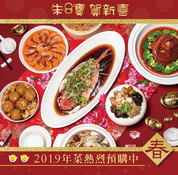 朱記年菜【朱記珍味佛跳牆(附甕)】熱銷預購中!!! 1 / 26開始出貨~ 2