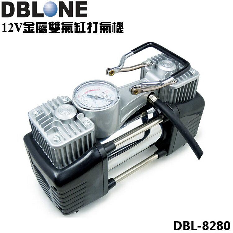 精品系列 DBL-8280 車用12V金屬雙缸打氣機/雙汽缸/汽車/自行車/輪胎/充氣機/電動打氣機/胎壓計/胎壓表/點煙器/多功能/附3種充氣嘴