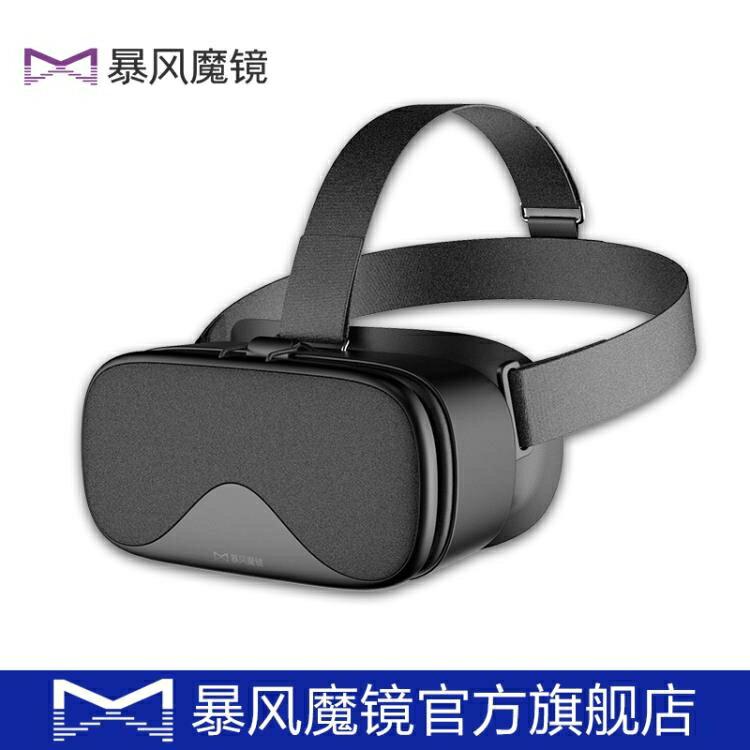 VR眼鏡暴風魔鏡白日夢vr眼鏡頭戴式3d手機游戲電影虛擬現實一體機頭盔