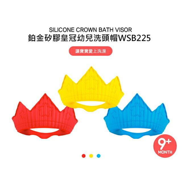 【韓國sillymann】鉑金矽膠皇冠幼兒洗髮帽