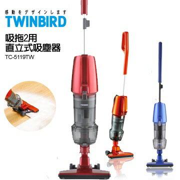 日本TWINBIRD-吸拖2用直立式吸塵器(紅/藍)TC-5119TW