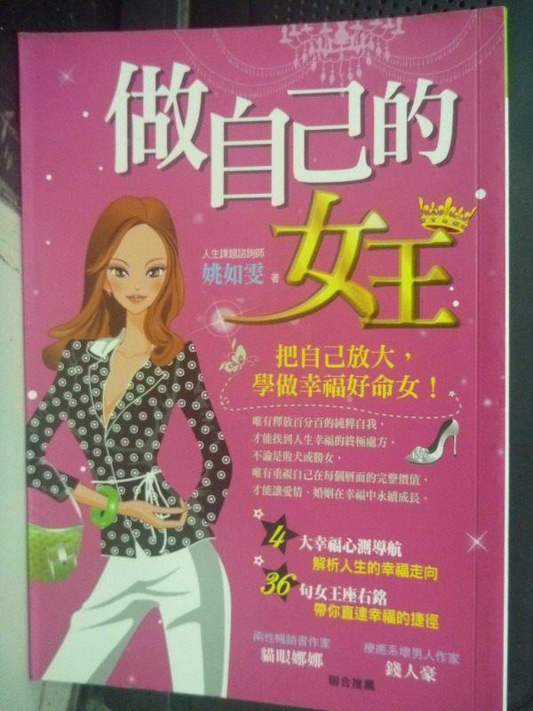 【書寶二手書T2/勵志_IPP】做自己的女王:把自己放大,學做幸福好命女!_姚如雯