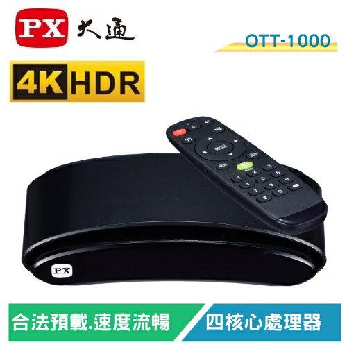 [贈1.5米HDMI線]PX大通 OTT-1000 6K智慧電視盒 追劇專用 可連結藍牙滑鼠/鍵盤/喇叭【Sound Amazing】