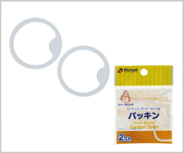 Richell利其爾 - PPSU吸管型哺乳瓶墊圈 1