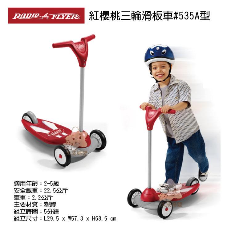 【大成婦嬰】 美國 RadioFlyer 紅櫻桃三輪滑板車#535A型 (一年保固) 公司貨 特價