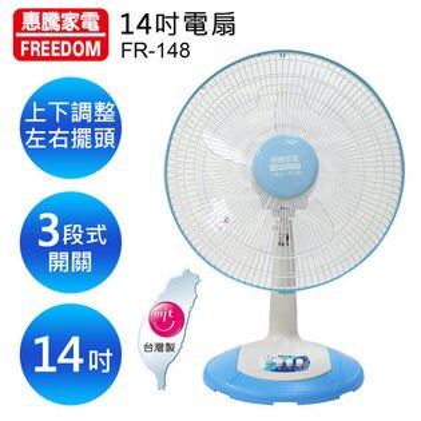 惠騰14吋桌扇涼風扇電扇(FR-148)