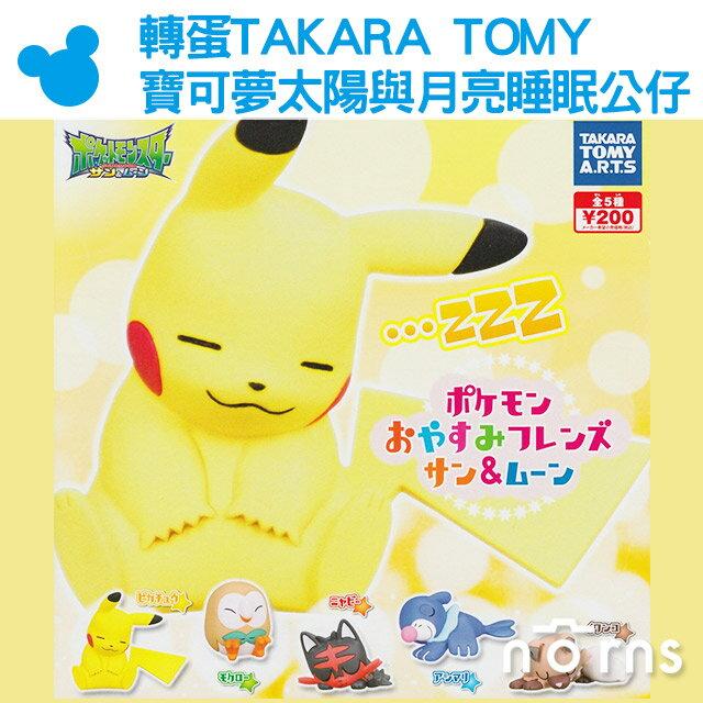 NORNS【轉蛋TAKARA TOMY寶可夢太陽與月亮睡眠公仔】日本扭蛋神奇寶貝皮卡丘公仔POKEMON玩具