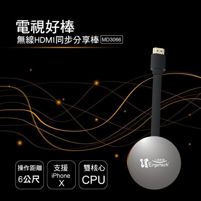 人因 MD3066 電視好棒 無線HDMI同步分享棒 雙核心 暫存128MB iOS Android Mac Windows 全系統支援 免切換 同屏器 影音分享 無線影音傳輸器 同步播放 電視棒/TIS購物館