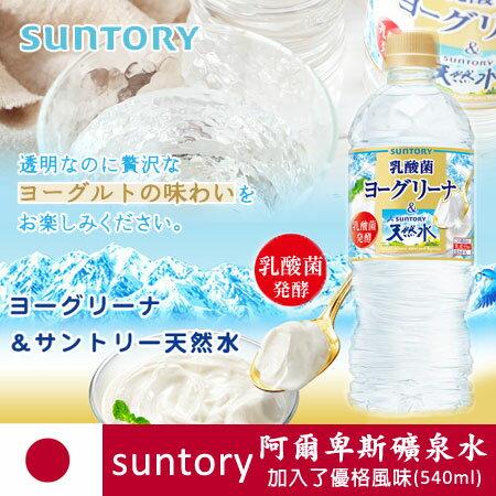 日本 suntory 三得利優格水 540ml 阿爾卑斯礦泉水 優格水 優格礦泉水 乳酸菌 飲料 水 透明 礦泉水【N101469】