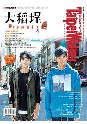 Taipei Walker月刊2月2018第250期