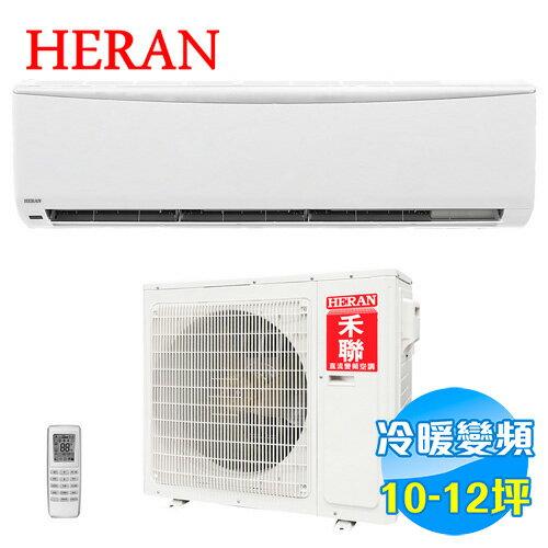 禾聯 HERAN 變頻 冷暖 一對一分離式冷氣 HI-G72AH / HO-G72AH