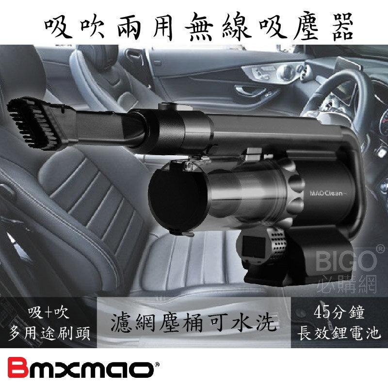 《限量送車充》MAO Clean超吸力車用吸塵器 M1 (附收納包) 6組吸頭 汽車配件 吸塵 吹水 電腦清潔