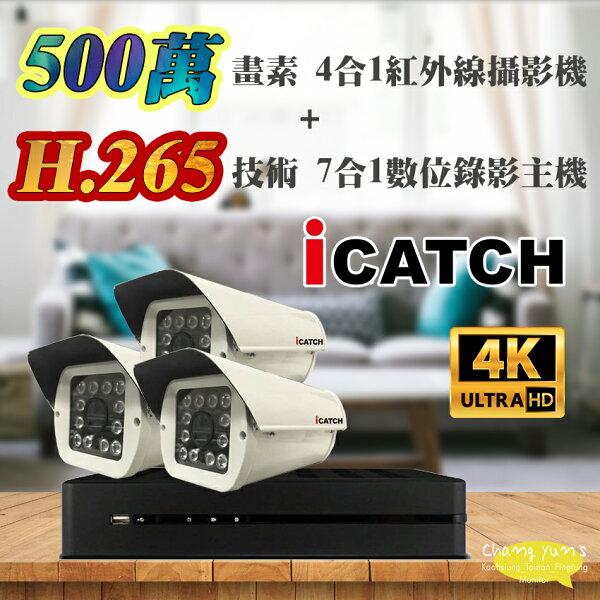 ►高雄台南屏東監視器◄可取ICATCHKMH-0425EU-KH.2654路主機+5MP500萬畫素戶外型紅外線攝影機*3