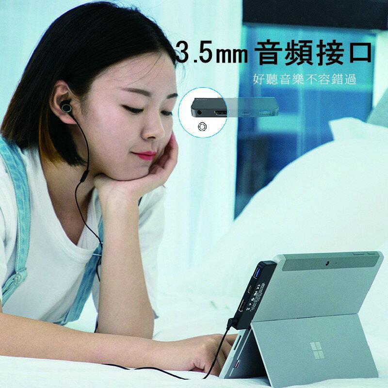 Type-C+Audio公轉RJ45 / HD4K拓展塢 多功能HUB for Surface Go 7