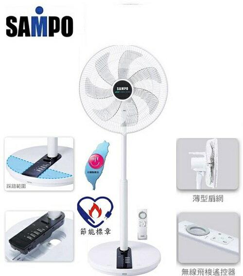 SAMPO聲寶 16吋時尚ECO溫控DC節能風扇 SK-FN16DR /SKFN16DR **免運費**