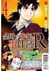 金田一少年之事件簿R 限定版 04