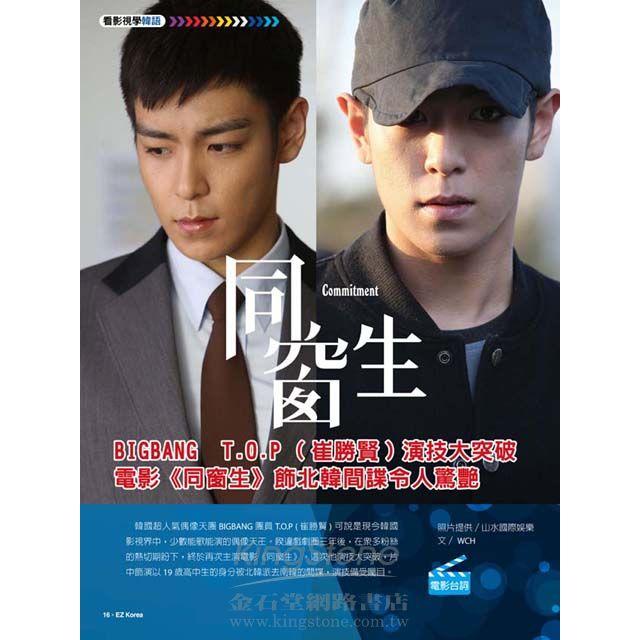 EZ Korea流行韓語教學誌 No.9(1書1MP3,T.O.P主演《同窗生》特輯XTEEN TOP首爾專訪,獨家附贈 3